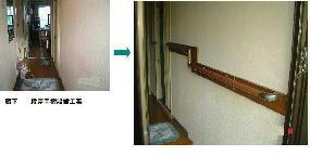 手摺りの取付 施工例 廊下